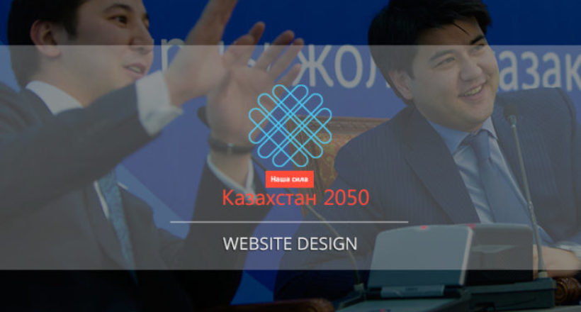 Redesign of the site Movement Kazakhstan-2050