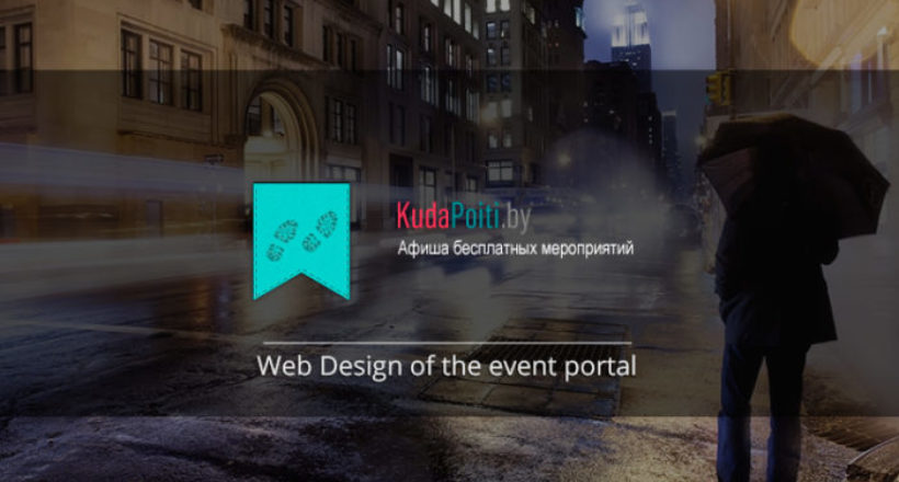 Web Design of the event portal